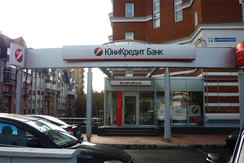 юнит кредит банк пермь займ под авто калуга