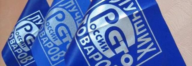Продукт Мясокомбината «Кунгурский» стал победителем Конкурса «100 лучших товаров России» 2014 года