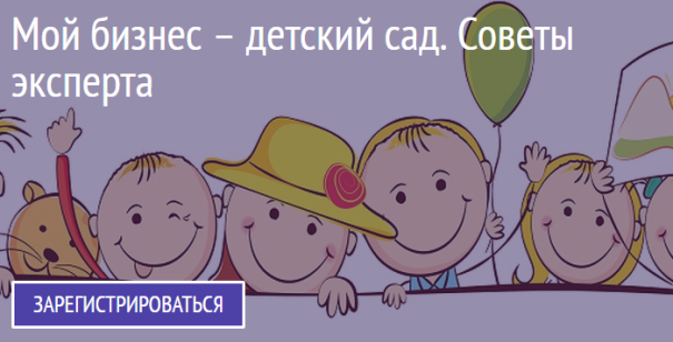 детсад.png