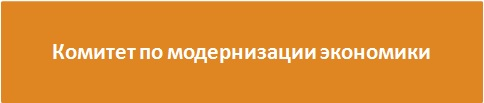 Комитет по модернизации экономики.jpg