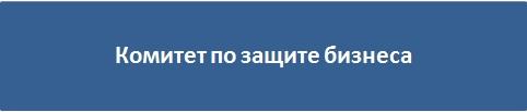 Комитет по защите бизнеса.jpg