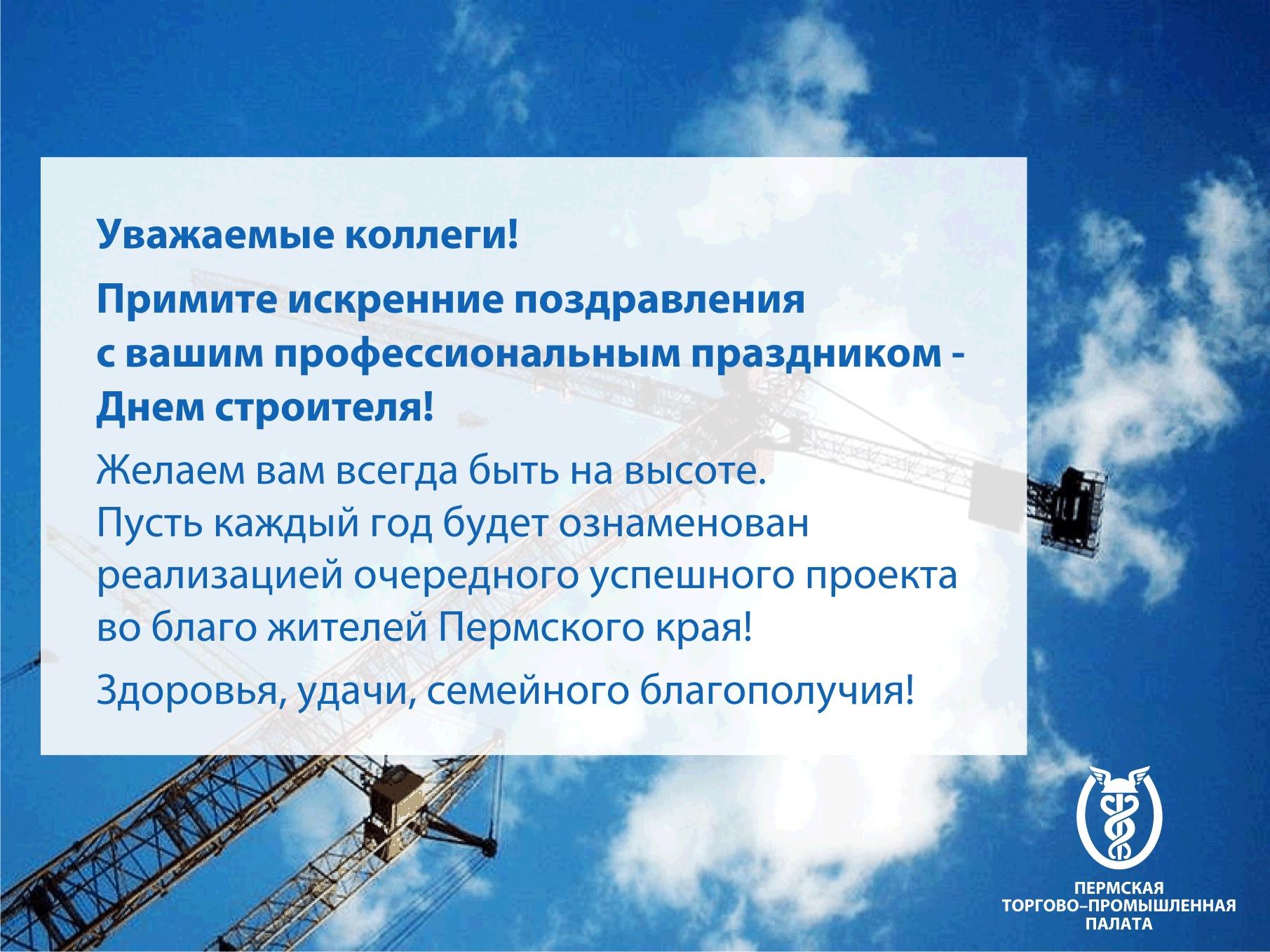 Корпоративные открытки ко Дню Строителя - издательство 74