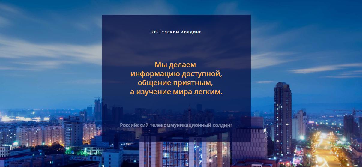 эр-телеком.png