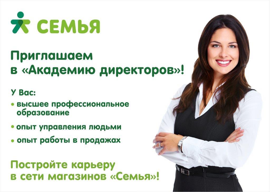 листовки_академия директоров измененный 3.jpg
