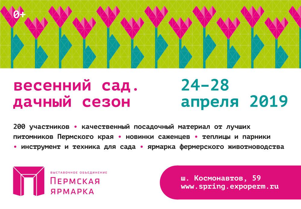 весенний-сад_180х125.jpg