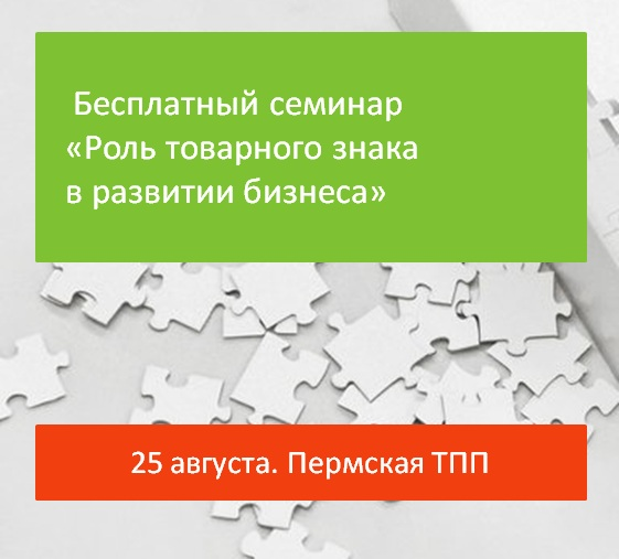 товарные знаки семинар.jpg
